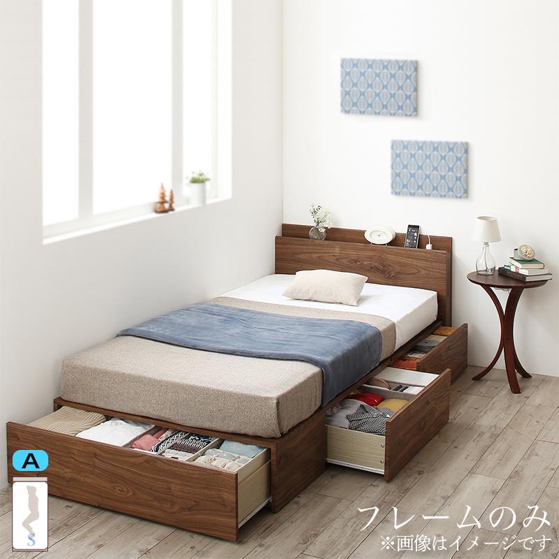 送料無料 ベッドフレームのみ Aタイプ シングルベッド コンパクト 収納ベッド 大容量 収納付き Dearka ディアッカ 木製 宮付き 棚付き コンセント付き ベッド ベット シングルサイズ モダン おしゃれ 一人暮らし 人気