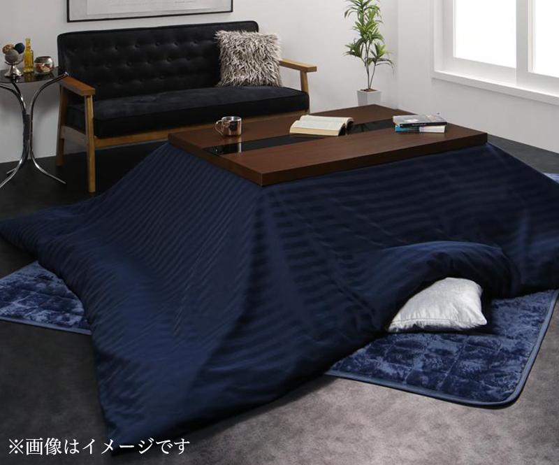GWILT CFK グウィルト シーエフケー こたつ布団カバー単品 長方形(75×105cm)天板対応