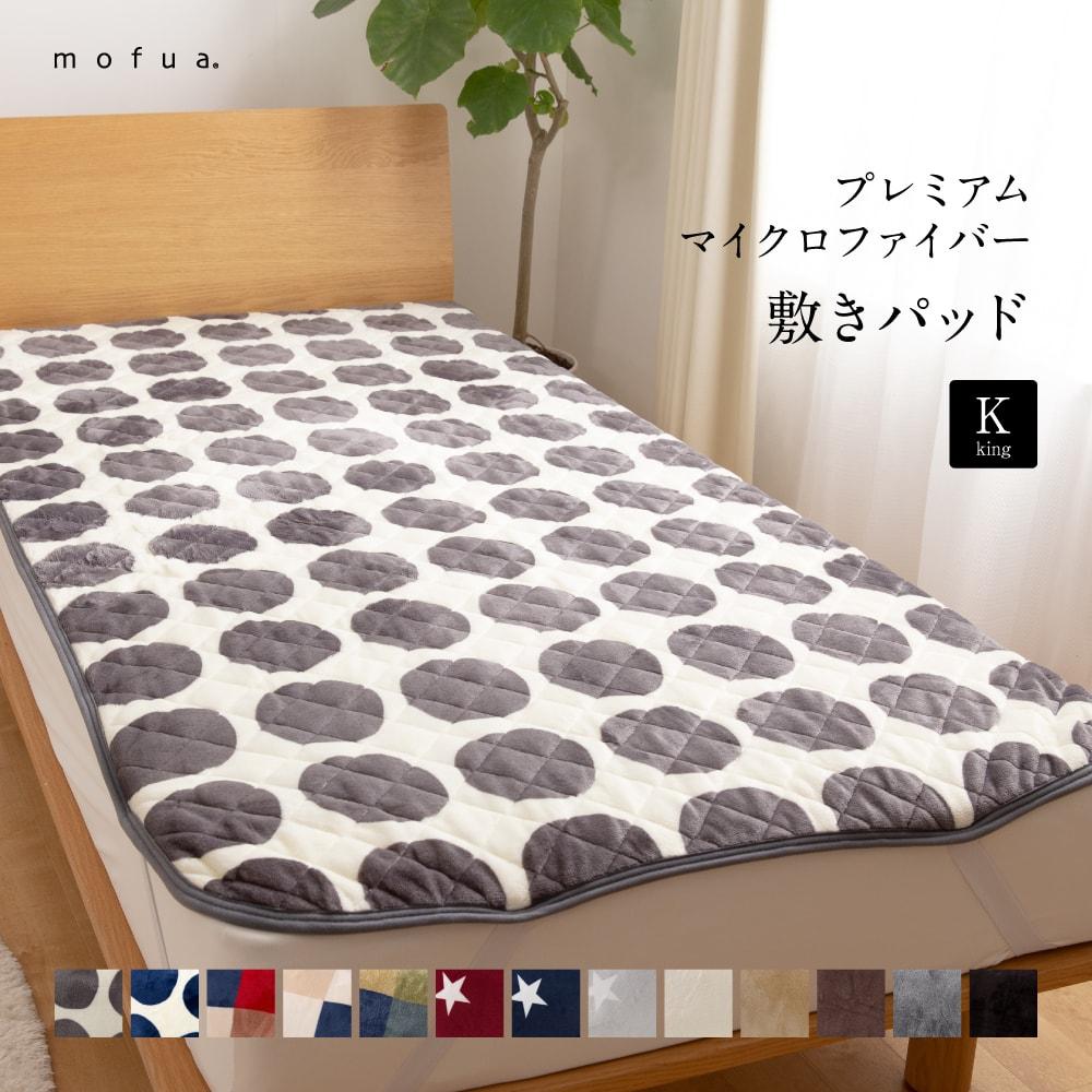 送料無料 敷きパッド キング 洗える mofua プレミアムマイクロファイバー敷パッド キングサイズ ベッドパッド マットレスパッド マットレスカバー 敷きパット おしゃれ 北欧