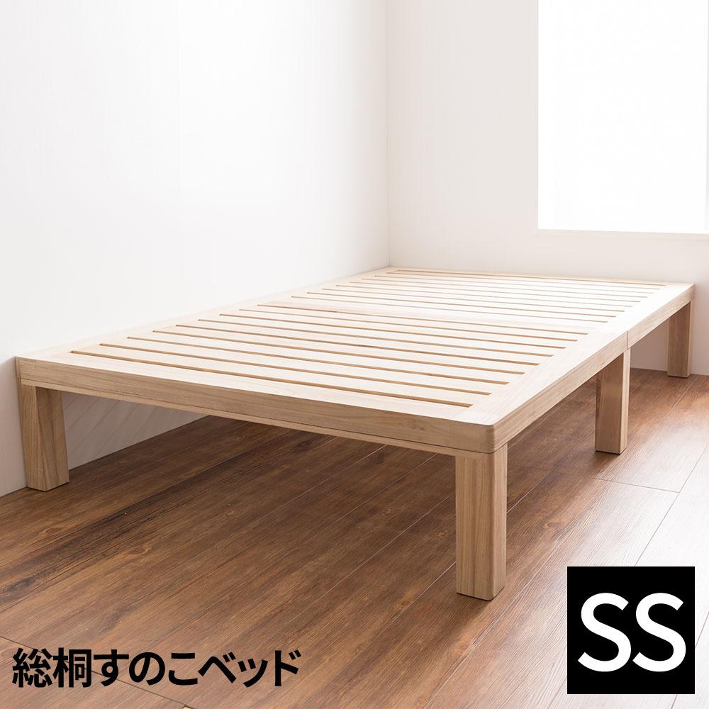 送料無料 セミシングルベッド すのこベッド 天然木総桐すのこベッド セミシングルサイズ セミシングルベット 木製ベッド すのこベット シンプル おしゃれ