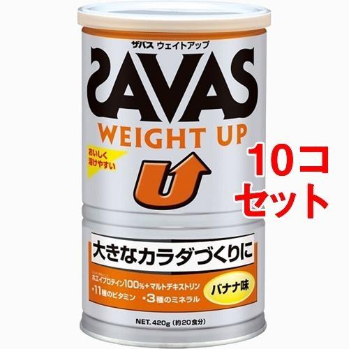 ザバス ウエイトアップ プロテイン(420g*10コセット)