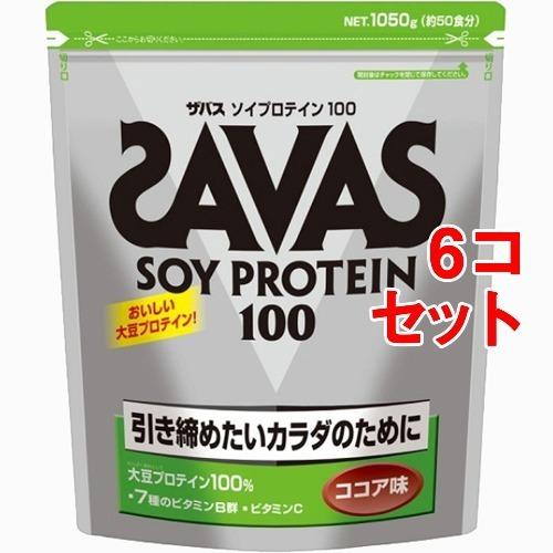 ザバス ソイプロテイン100(1.05kg*6コセット)