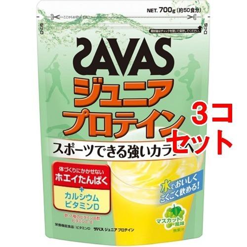 ザバス ジュニアプロテイン マスカット風味(700g(約50食分)*3コセット)