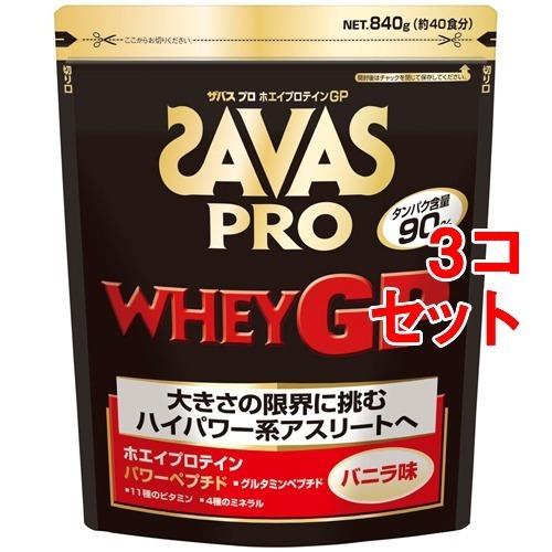 ザバス プロ ホエイプロテインGP バニラ味(840g(約40食分)*3コセット)
