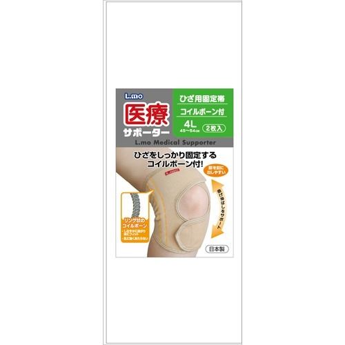 エルモ 医療サポーター ひざ用固定帯ボーン付 4Lサイズ(2枚入)