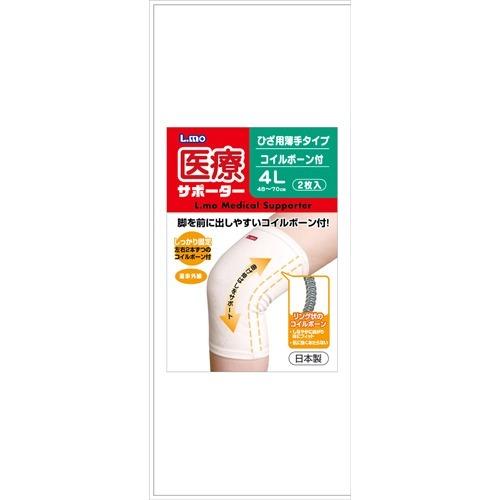 エルモ 医療サポーター 薄手ひざ用ボーン付 4Lサイズ(2枚入)