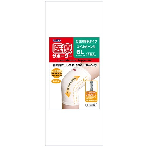 エルモ 医療サポーター 薄手ひざ用ボーン付 6Lサイズ(2枚入)