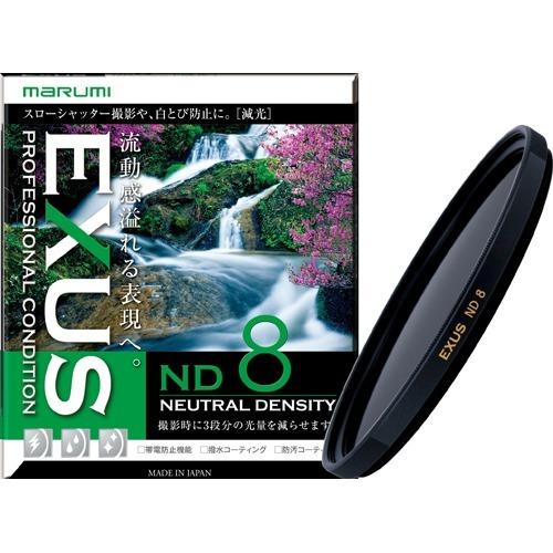 マルミ EXUS ND8 減光フィルター 光量調節用 72mm(1コ入)