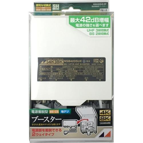 電源着脱型ブースター 家庭用屋内外共用 UHF/BS・CS 4K8K放送対応 NSB42DSUE-BP(1コ入)