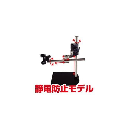サンコー Dino-Liteシリーズ用マルチアングルブーム付スタンド DINOMS36BE(1台)