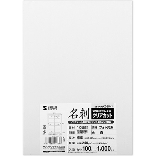 サンワサプライ インクジェットまわりがきれいな名刺カード・光沢 A4 JP-MCC05K-1(100シート/1000カード)