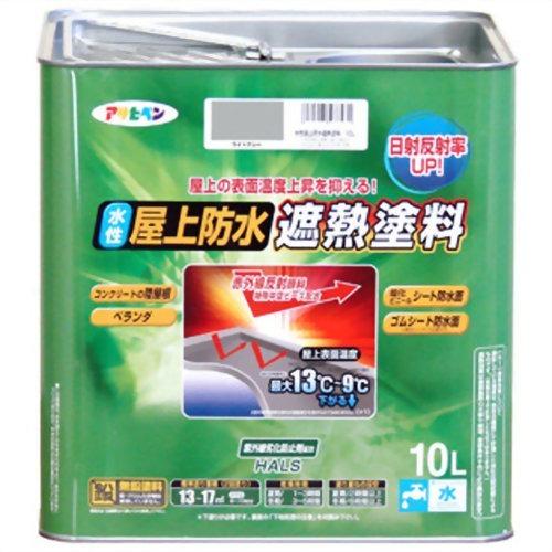 アサヒペン 水性屋上防水遮熱塗料 ライトグレー(10L)