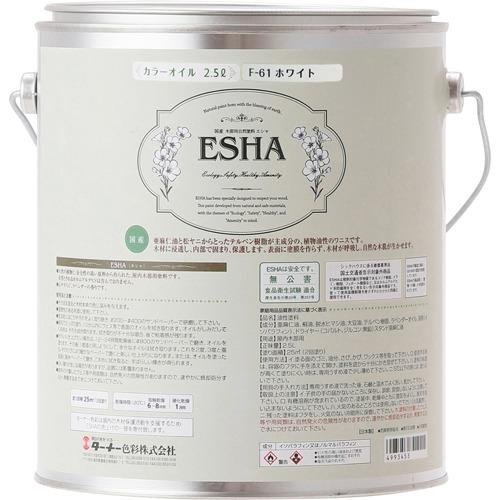 ターナー エシャ カラーオイル ホワイト(2.5L)