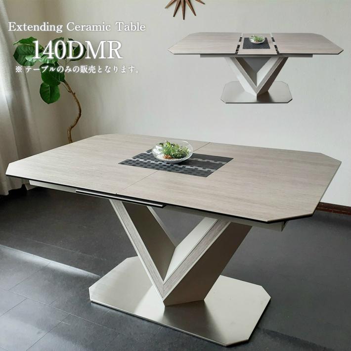 セラミックテーブル ダイニングテーブル 伸長式 イタリアンセラミック セラミックダイニングテーブル 伸張式ダイニングテーブル 140cm幅 180cm幅 キズに強い 耐熱 モダンダイニング エクステンションテーブル 140DMR モダン 食卓 強化ガラス