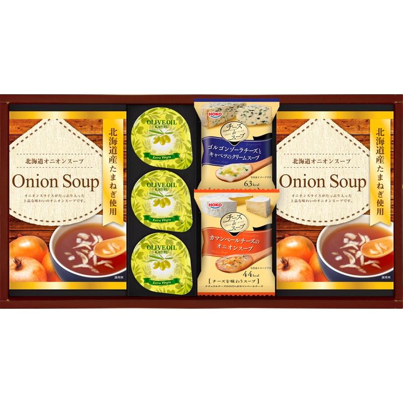 まとめ買い5セット 洋風スープ おトク オリーブオイルセット 敬老の日 日本限定