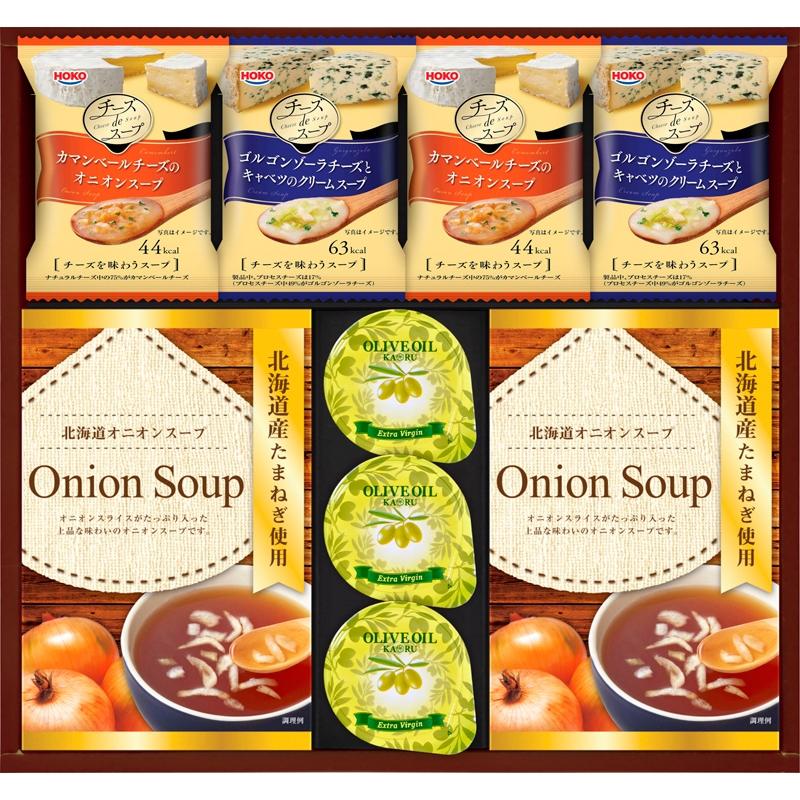 まとめ買い5セット 洋風スープ 在庫限り 敬老の日 オンラインショッピング オリーブオイルセット