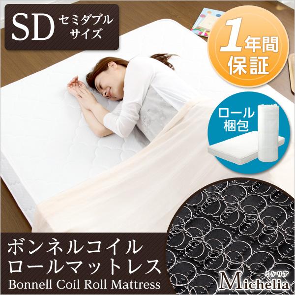 送料無料 マットレス単品 セミダブルサイズ セミダブル用 ボンネルコイルスプリングマットレス ボンネルコイルマットレス ベッドマット ミケリア 通気性 寝具 ロール梱包でお届け 一人暮らし ワンルーム かわいい 人気
