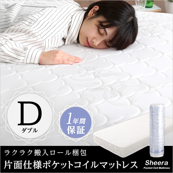 送料無料 ロール梱包片面仕様ポケットコイルマットレス【Sheera-シェエラ-】ダブルサイズ