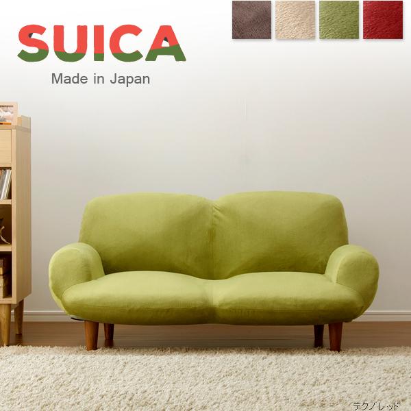 【送料無料】 日本製 ソファ 2人掛け ソファー コンパクト 北欧 おしゃれ リクライニングソファ ポケットコイル SUICA 樹脂脚150mm 二人掛け 二人がけ ローソファー フロアソファー ファブリック かわいい