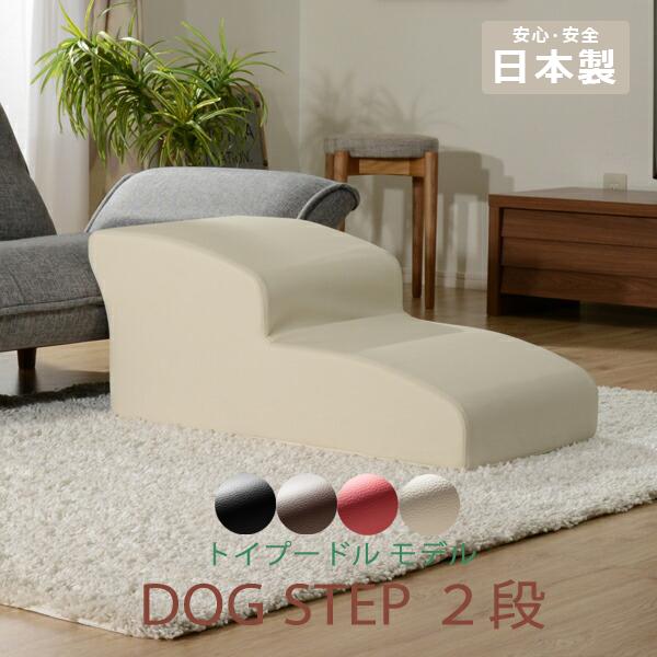 送料無料 日本製 ドッグステップ 2段 トイプードルモデル ペットステップ ステップ 階段 ペット用階段 犬用階段 踏み台 PVCレザー おしゃれ わんちゃん