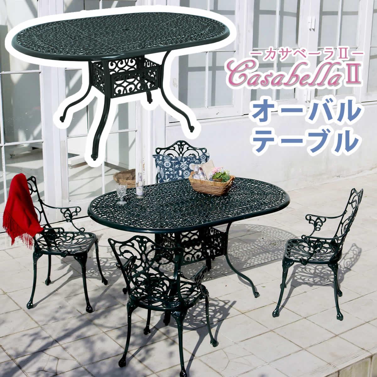 ありそうでない深グリーンが素敵!長く使うほど味が出る鋳物製。クラシカルで繊細な技巧はまるで芸術品 カサベーラ2 オーバルテーブル【送料無料 簡単組立 ガーデンテーブル ダークグリーン テラス 庭 ウッドデッキ アルミ アンティーク クラシカル イングリッシュガーデン ファニチャー シンプル 北欧 インテリア 家具 ガーデン カフェ】
