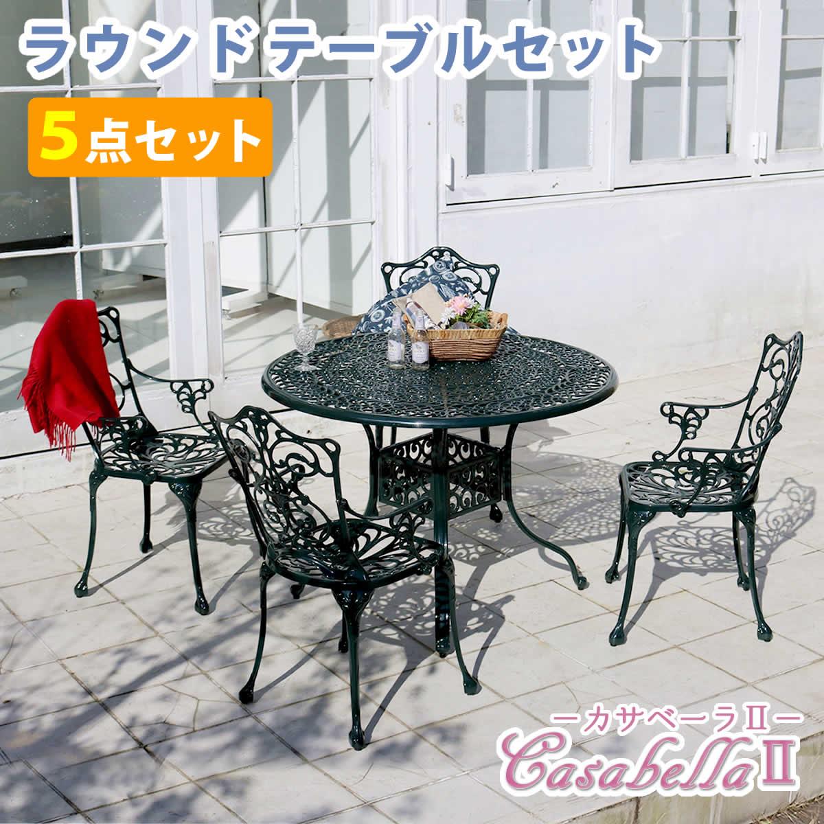 カサベーラ2 ラウンドテーブル5点セット【送料無料 簡単組立 ガーデンテーブル ダークグリーン テラス 庭 ウッドデッキ アルミ アンティーク クラシカル イングリッシュガーデン ファニチャー シンプル 北欧 インテリア 家具 ガーデン チェア】
