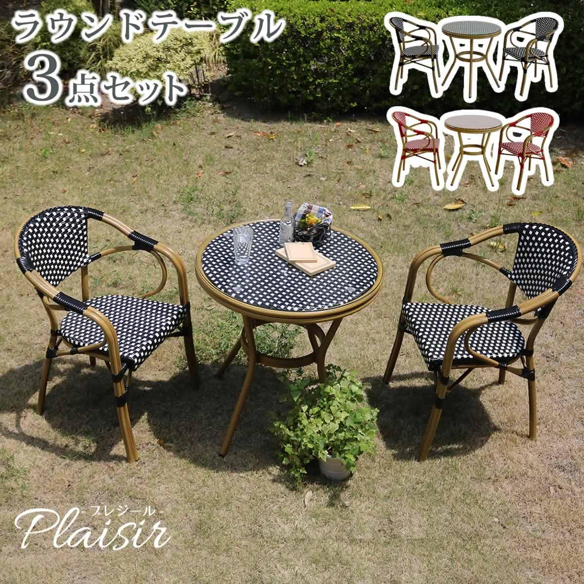 ラウンドテーブル3点セット プレジール 送料無料 簡単組立 ガーデンテーブル PEラタン テラス 庭 レッド ブラック アルミ モダン ラウンド イングリッシュガーデン ファニチャー シンプル 欧州 インテリア 家具 チェア カフェ