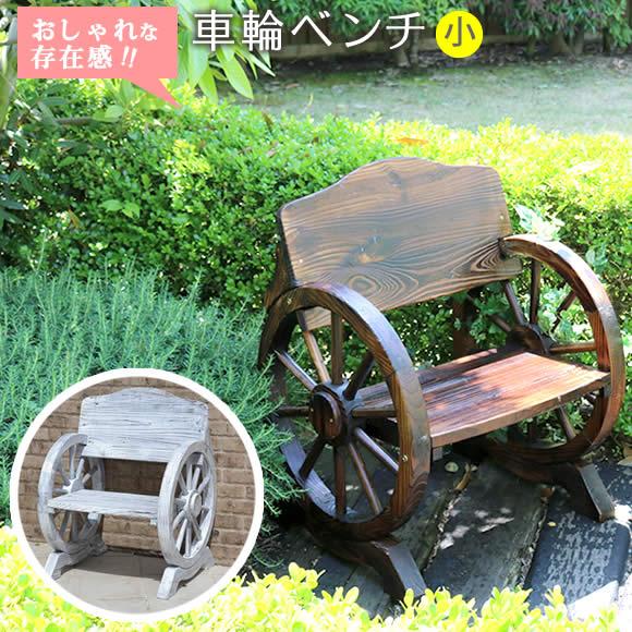 送料無料 ベンチ 車輪ベンチ 65cm 1人掛け ガーデンベンチ アンティーク ウッドベンチ 天然木 木製 椅子 チェア 玄関 庭 屋外 小型 ガーデニング おしゃれ カントリー ブリティッシュ 北欧 ナチュラル 家具