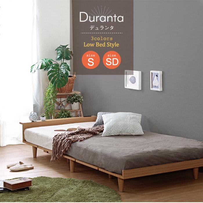 シングルベッド ベッドフレームのみ すのこベッド 棚付き コンセント付き 木製ベッド Duranta デュランタ シングルサイズ ベッド ベット 北欧 ローベッド フロアベッド 脚付き おしゃれ 一人暮らし ナチュラル ホワイト ヴィンテージブラウン