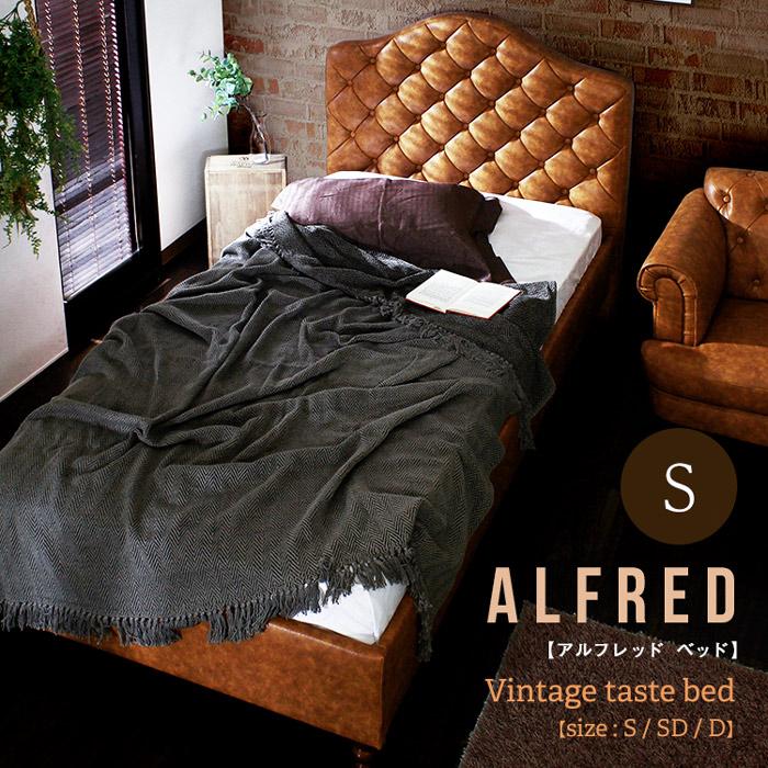送料無料 シングルベッド アンティーク フレームのみ レザーベッド シングルサイズ すのこベッド 英国風 お洒落ベッド ベッドフレーム ハイバックスタイル ベット おしゃれ ヴィンテージ モダン レトロ 高級感 ブラウン