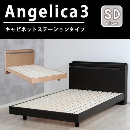 木製ベッド フレーム セミダブルサイズ (マットレス別売)選べる2カラー ダーク色 ナチュラル色アンゼリカ3 キャビネット ステーションすのこ収納BED