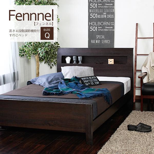 送料無料 クイーンベッド ベッドフレームのみ 棚付き コンセント付き 高さ調整 すのこベッド クイーンサイズ フェンネル3 木製 ダークブラウン 高級感 ベット おしゃれ モダン 北欧 一人暮らし