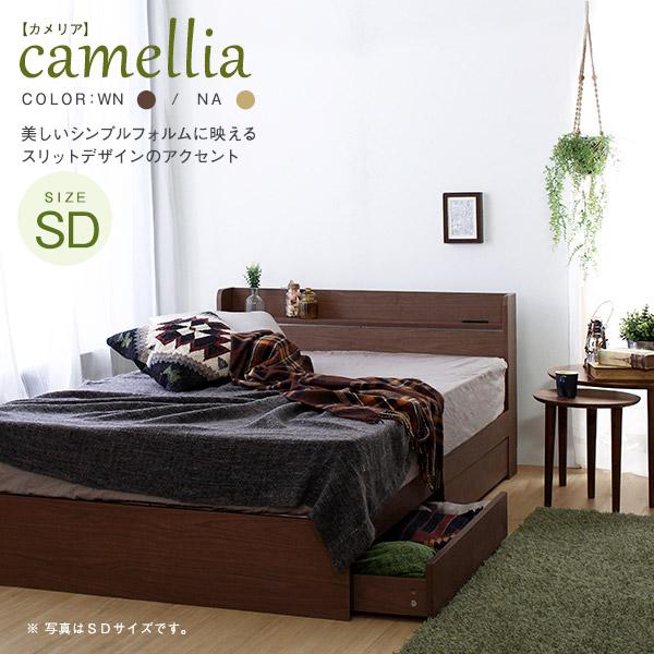 送料無料 セミダブルベッド ベッドフレームのみ セミダブルサイズ 収納付きベッド 棚付き コンセント付き ベッド 収納 ベット 引き出し 大容量 木製ベッド 宮付き camellia カメリア セミダブルベット ナチュラル ウォールナット おしゃれ 北欧