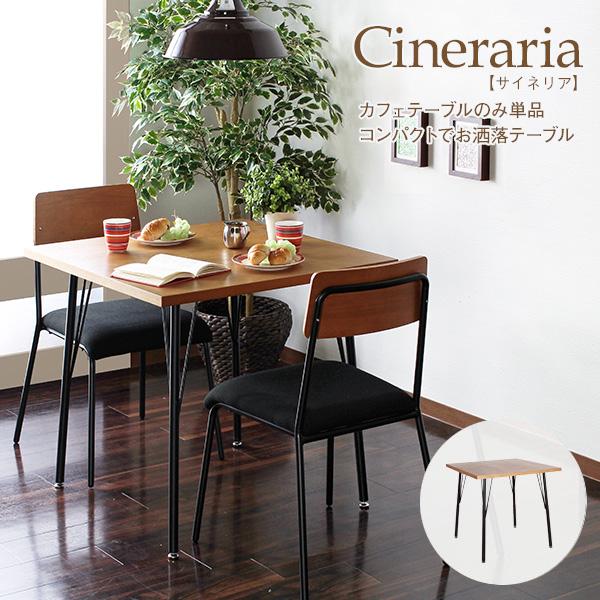 【カフェテーブル】サイネリアカフェテーブル/木製/アイアン/ダイニングテーブル