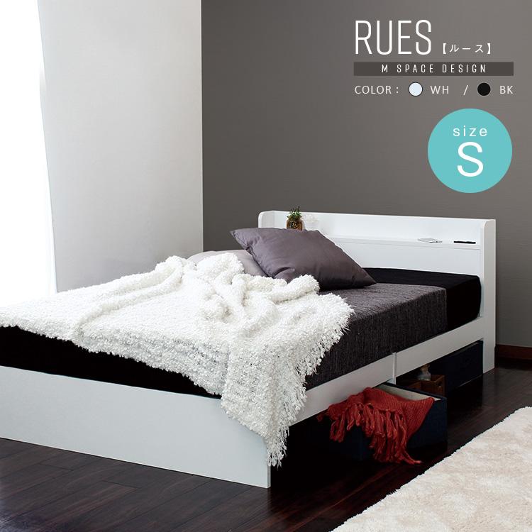 シングルベッド フレームのみ ルース Mスペースデザインベッド シングルサイズ 棚 コンセント付き 床下スペース ブラック ホワイト 木製 シンプル おしゃれ ベット 一人暮らし