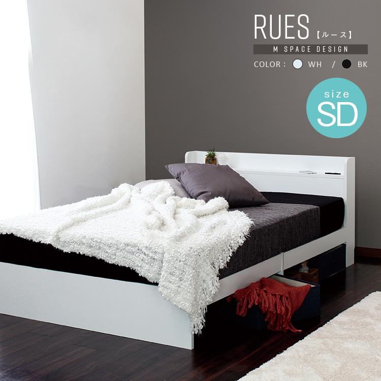 セミダブルベッド フレームのみ ルース Mスペースデザインベッド セミダブルサイズ 棚 コンセント付き 床下スペース ブラック ホワイト 木製 シンプル おしゃれ ベット 一人暮らし