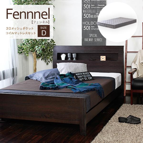 【送料無料】ベッドフレーム コンセント付 ベッド ブラウン ポケットコイル コイル数620個 すのこベッド ベッドマット 棚 マットセット おしゃれ モダン すのこ 茶色 ダブル 北欧 マットレスセット ダブルサイズ