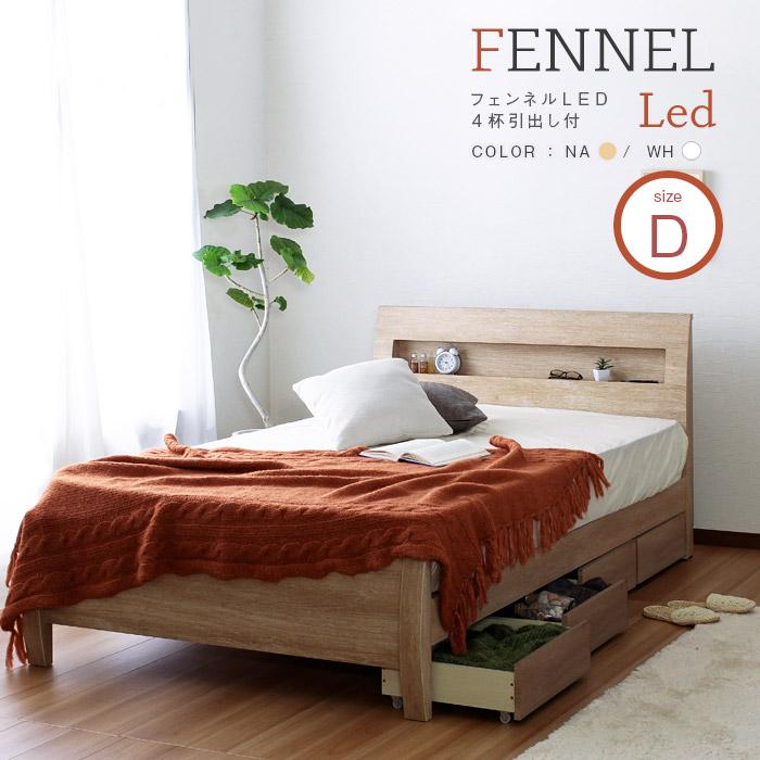 送料無料 ダブルベッド ベッドフレームのみ ダブルベット 木製 棚付き コンセント付き フェンネルLED キャビネットLED照明付きタイプ ダブルサイズ 高さ調整 高さ調節 北欧 引き出し付き 収納付き シンプル おしゃれ 一人暮らし