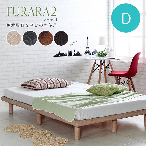 【国産ひのきスノコ】 ベッド bed すのこベッド 檜 ヘッド すのこ シンプル 木製 ひのき すのこベッド ダブル ヒノキ スノコ ダブルベッド フララ2 送料無料