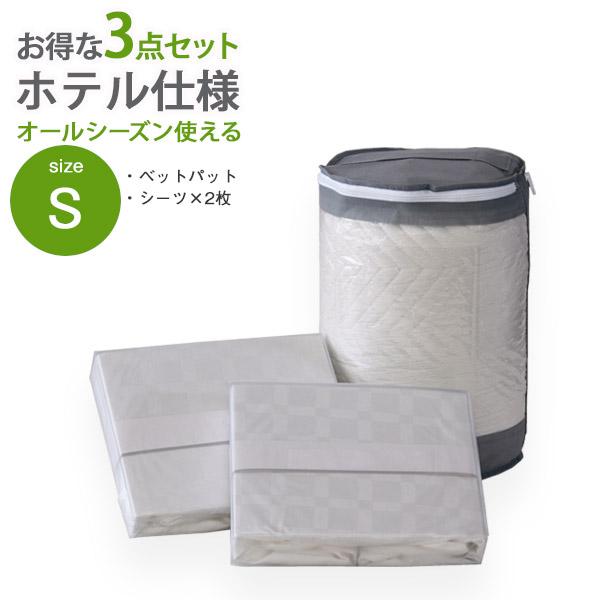 送料無料 ホテル仕様寝具3点セット シングル ベッドパット シーツ2枚 セット ベッドパッド ボックスシーツ シングルサイズ 綿100% 洗える 吸湿 吸水 サラサラ シンプル