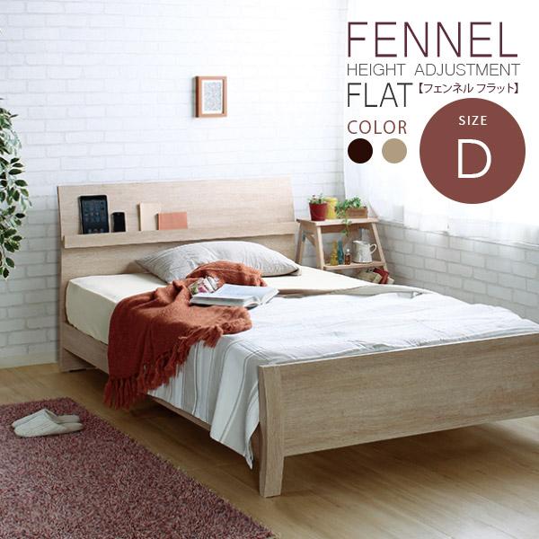 送料無料 ダブルベッド ベッドフレームのみ ダブルベット すのこベッド 木製 フェンネルフラットヘッドボードタイプ ダブルサイズ 高さ調整 高さ調節 スノコ 飾り棚 床下収納 北欧 ナチュラル ダークブラウン シンプル おしゃれ