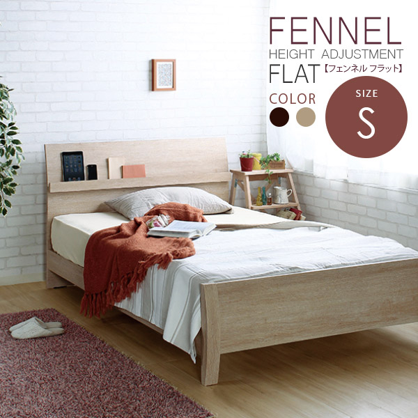 送料無料 シングルベッド ベッドフレームのみ シングルベット すのこベッド 木製 フェンネルフラットヘッドボードタイプ シングルサイズ 高さ調整 高さ調節 スノコ 飾り棚 床下収納 北欧 ナチュラル ダークブラウン シンプル おしゃれ