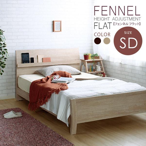 送料無料 セミダブルベッド ベッドフレームのみ セミダブルベット すのこベッド 木製 フェンネルフラットヘッドボードタイプ セミダブルサイズ 高さ調整 高さ調節 スノコ 飾り棚 床下収納 北欧 ナチュラル ダークブラウン シンプル おしゃれ