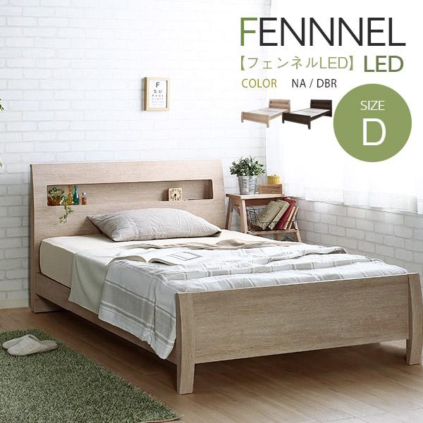 送料無料 ダブルベッド ベッドフレームのみ ダブルベット すのこベッド 木製 棚付き コンセント付き フェンネルLED キャビネットLED照明付きタイプ ダブルサイズ 高さ調整 高さ調節 スノコ 北欧 ナチュラル ダークブラウン シンプル おしゃれ 一人暮らし