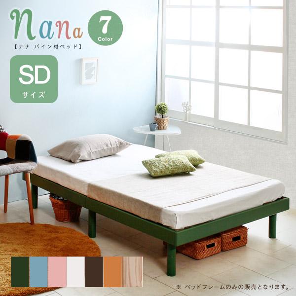 送料無料 セミダブルベッド ベッドフレームのみ セミダブルベット すのこベッド 木製 パイン材すのこベッド nana ナナ セミダブルサイズ 高さ調整 高さ調節 脚付き スノコ 北欧 シンプル おしゃれ 一人暮らし