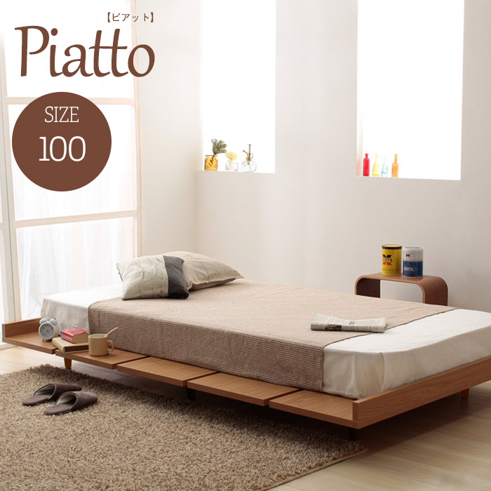 ピアット 北欧調ベッド(100サイズ)