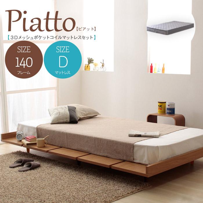 送料無料 ベッド ダブル ベッドフレーム ダブル マットレス 北欧 ベッド 木製 3Dメッシュポケットコイルマットレス付 ローベッド フロアベッド ピアット スノコ すのこベッド 通気性 ナチュラル おしゃれ 女の子 一人暮らし