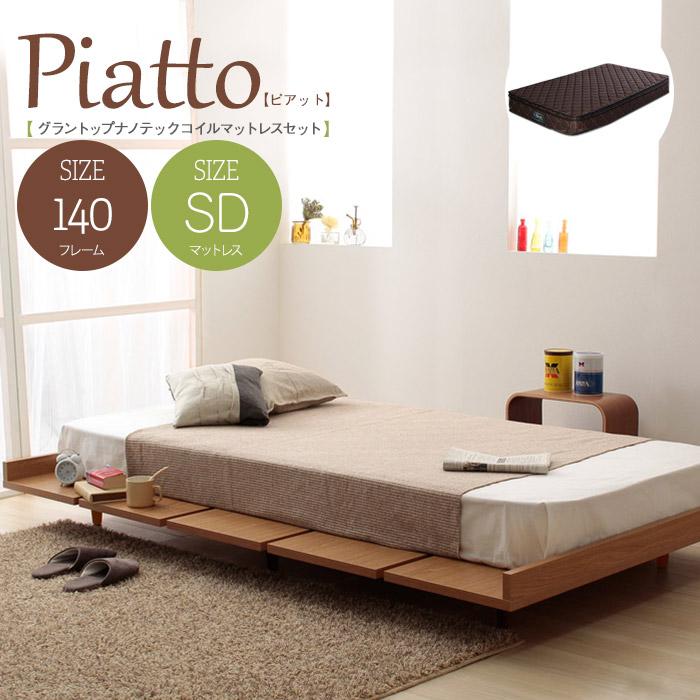ピアット 北欧風ベッド ローベッド シンプル マットレスセット ベッド 木目 ポケットコイル お洒落 コイル数1550個(フレーム140 + マットSDサイズ)