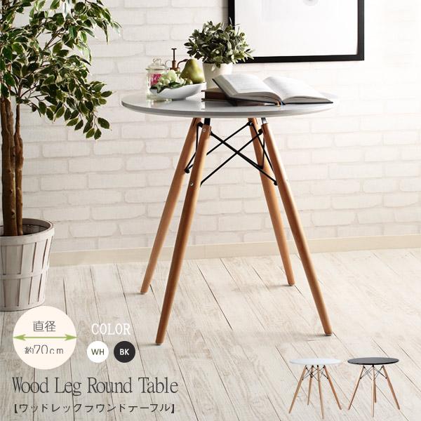 【ダイニングテーブル テーブル】イームズチェアとの組み合わせが極上のラウンドテーブル【ダイニング テーブル 北欧 円形テーブル 木脚 センターテーブル 送料無料】