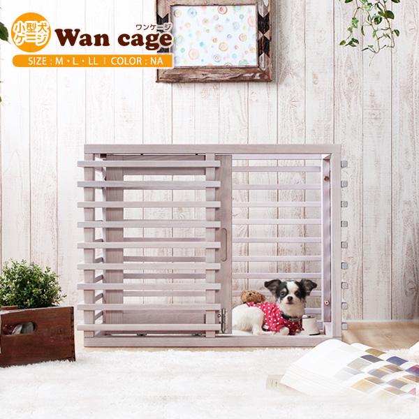 小型犬 犬用 ケージ wan cage (ワンケージ) ゲージ 木製 サークル ウッド おしゃれ 小型犬 子犬 ルーバー 【サイズM】 (ホワイト)